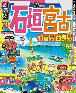るるぶ石垣 宮古 竹富島 西表島'21 (るるぶ情報版(国内))
