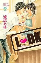 表紙: L・DK(9) (別冊フレンドコミックス) | 渡辺あゆ