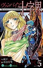 ヴァンパイア十字界 5巻 (デジタル版ガンガンコミックス)