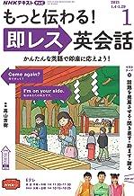 表紙: NHKテレビ もっと伝わる!即レス英会話 2021年 1月号 [雑誌] (NHKテキスト) | NHK出版 日本放送協会