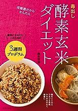 表紙: 毒出し酵素玄米ダイエット | 岡本 羽加