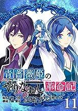 青薔薇姫のやりなおし革命記【分冊版】 11 (デジタル版ガンガンコミックスUP!)