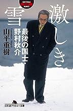 表紙: 激しき雪 最後の国士・野村秋介 (幻冬舎文庫) | 山平重樹