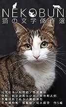 NEKOBUN: 猫の文学名作選