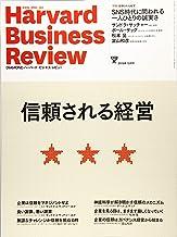DIAMONDハーバード・ビジネス・レビュー 2019年 12月号 [雑誌] (信頼される経営)