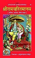 Shri Ramcharitmanas Vyakhyasahit Tika Code 81 Sanskrit Devnagri Hindi (Hindi Edition)