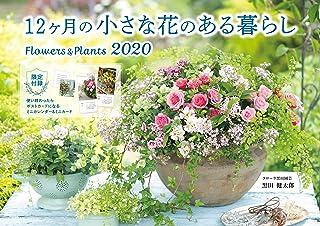 12ヶ月の小さな花のある暮らし Flowers&Plants (インプレスカレンダー2020)
