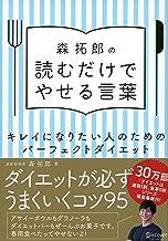表紙: 森拓郎の 読むだけでやせる言葉 キレイになりたい人のためのパーフェクトダイエット | 森拓郎