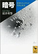 表紙: 暗号 情報セキュリティの技術と歴史 (講談社学術文庫) | 辻井重男