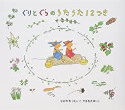 Guri and Gura's Songs of the Seasons [Japanese Edition]