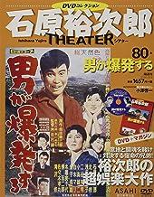 石原裕次郎シアター DVDコレクション 80号 『男が爆発する』  [分冊百科]