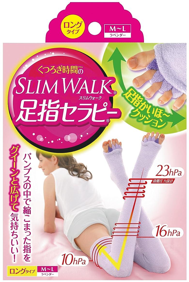 鉱夫フルート毎年スリムウォーク 足指セラピー (冬用) ロングタイプ M-Lサイズ ラベンダー(SLIMWALK,split open-toe socks,ML)