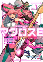 マクロスΔ外伝 マクロスE(1) (週刊少年マガジンコミックス)