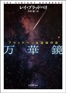 万華鏡 ブラッドベリ自選傑作集 (創元SF文庫)