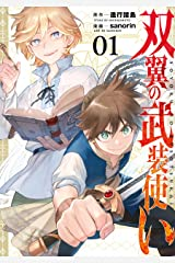 双翼の武装使い 1巻 (デジタル版ガンガンコミックス) Kindle版