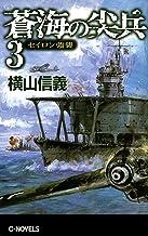 表紙: 蒼海の尖兵3 セイロン強襲 (C★NOVELS)   横山信義