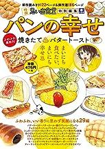 パンの幸せ 焼きたて・バタートースト (ぐる漫)