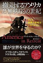 表紙: 撤退するアメリカと「無秩序」の世紀 | ブレット・スティーブンズ