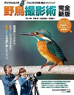 デジタルカメラ野鳥撮影術 完全新版 プロに学ぶ作例・機材・テクニック デジタルカメラ撮影術 (アストロアーツムック)
