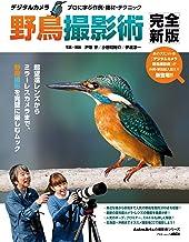 表紙: デジタルカメラ野鳥撮影術 完全新版 プロに学ぶ作例・機材・テクニック デジタルカメラ撮影術 (アストロアーツムック) | 戸塚 学