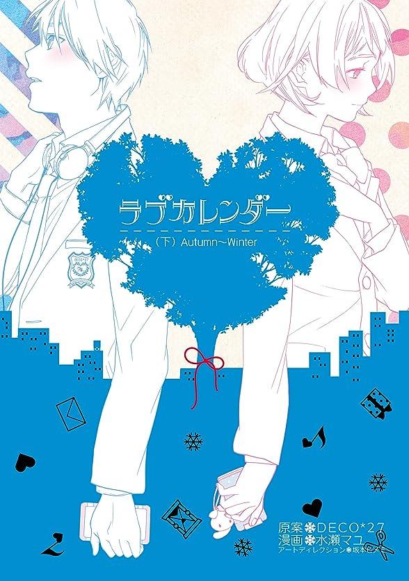 終わり納税者クルーズラブカレンダー 下巻 (デジタル版ビッグガンガンコミックスSUPER)