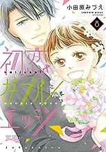 表紙: 初恋ダブルエッジ : 8 (ジュールコミックス)   小田原みづえ