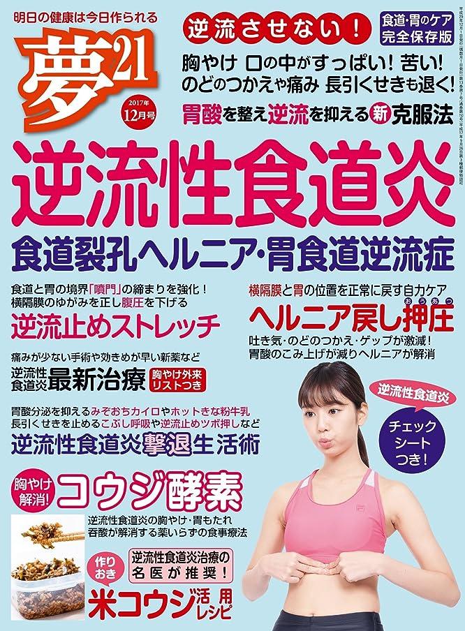 無知シャワーより夢21 2017年 12月号 [雑誌] (WAKASA PUB)