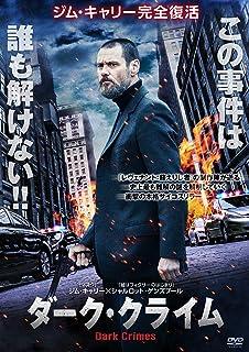 ダーク・クライム [DVD]