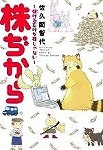 表紙: 株ぢから ~儲けるだけが株じゃない~ (ウンポコ・コミックス)   佐久間智代