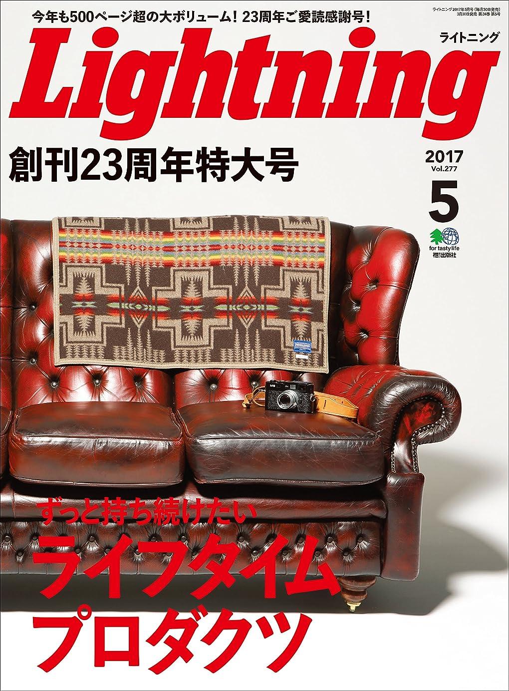 足見せます冒険者Lightning(ライトニング) 2017年5月号 Vol.277[雑誌]