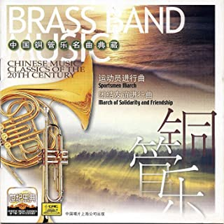 Chinese Music Classics of the 20th Century: Brass Band