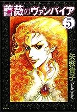 薔薇のヴァンパイア(分冊版) 【第5話】 (ホラーM)