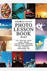 写真の撮り方レッスンブック Kindle版