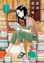 表紙: 敗者復活戦! 2巻 (まんがタイムコミックス) | 辻灯子
