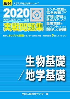 大学入試センター試験実戦問題集生物基礎/地学基礎 2020 (大学入試完全対策シリーズ)