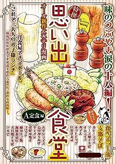 思い出食堂 A定食編 (ぐる漫)