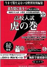 高校入試虎の巻福岡県版 平成31年度受験