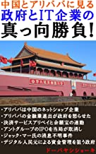 中国とアリババに見る政府とIT企業の真っ向勝負!