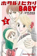 ホタルノヒカリBABY(2) (Kissコミックス) Kindle版