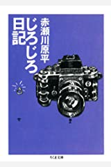じろじろ日記 (ちくま文庫) Kindle版
