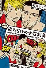 表紙: 傷だらけの愛羅武勇【新装版】 (MARBLE COMICS) | 彩景でりこ
