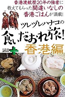 ツレヅレハナコの食いだおれ旅!香港編 (幻冬舎plus+)