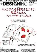 表紙: +DESIGNING VOLUME 43 | +DESIGNING編集部