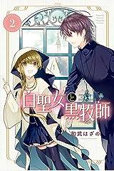 白聖女と黒牧師(2) (月刊少年マガジンコミックス) Kindle版
