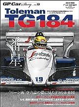 表紙: GP Car Story Vol.19 | 三栄書房