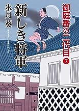 表紙: 新しき将軍 御庭番の二代目 : 7 (二見時代小説文庫) | 氷月 葵
