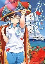 【電子特別版】かりゆしブルー・ブルー 空と神様の八月 (角川スニーカー文庫)