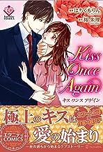 kiss once again (Eternity COMICS)