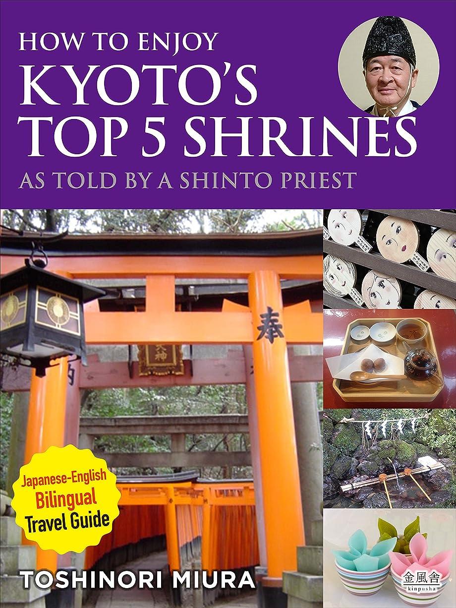 知らせる艶科学者神主さんが教えてくれる「京都の神社ベスト5」(日英バイリンガル版)