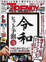 表紙: 日経トレンディ 2019年6月号 [雑誌] | 日経トレンディ